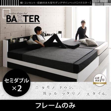 棚・コンセント・収納付き大型モダンデザインベッド【BAXTER】バクスター【フレームのみ】WK240(SD×2) 棚・コンセント・収納付き大型モダンデザインベッド【BAXTER】バクスター【フレームのみ】WK240(SD×2)