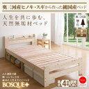 ベッド 日本製 棚 コンセント付き すのこベッド BOSQUE ボスケ すのこベット ベット ベッド 高さ調節 木製 天然木 無垢材 シンプル す..