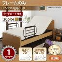 ベッド 電動ベッド ラクティータ フレームのみ 1モーター 非課税 ◆電動ベット シングルベッ