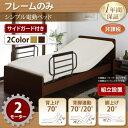 ベッド 組立設置 電動ベッド ラクティータ フレームのみ 2モーター 非課税 ◆ 電動ベット シ