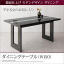 鏡面仕上げ モダンデザイン ダイニングテーブル Carmen カルメン テーブル単品 500026249