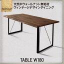 天然木ウォールナット無垢材ヴィンテージデザインダイニングテーブル Detroit デトロイト 幅180 テーブル単品 500028559
