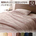 プレミアムマイクロファイバー贅沢仕立てのとろける毛布・パッド gran グラン 発熱わた入り2枚合わせ毛布+敷パッド クイーン
