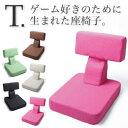 多機能座椅子 T. ティー 1人掛け おしゃれ 40103865