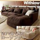 フロアコーナーカウチソファ Withlow ウィズロー 40105033