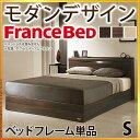 フランスベッド 棚付きベッド Gradys グラディス シングル ベッドフレーム 単品 マットレス無し 照明付き 棚付き コンセント付き 61400175