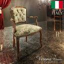 猫脚 金華山アームチェア 1人掛け Verona Classic ヴェローナクラシック 幅59 奥行き58 高さ90 天然木 イタリア製 完成品 42200043