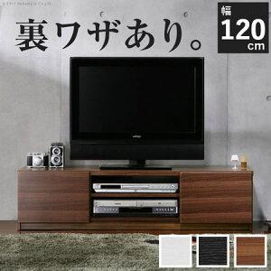 背面収納 テレビ台 TVボード ロータイプ ROBIN 120 ロ