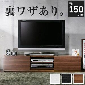 背面収納 テレビ台 TVボード ロータイプ ROBIN 150 ロ