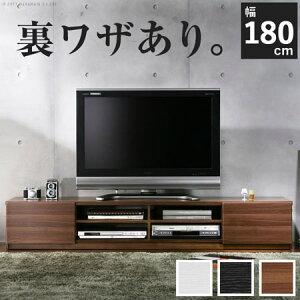 背面収納 テレビ台 TVボード ロータイプ ROBIN 180 ロ