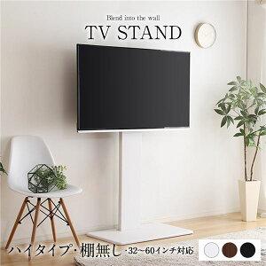壁寄せTVスタンド【棚無し・ハイタイプ ホワイト】高