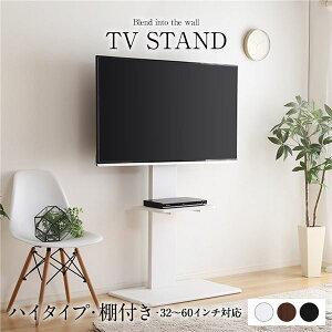 壁寄せTVスタンド【棚付き・ハイタイプ ホワイト】高