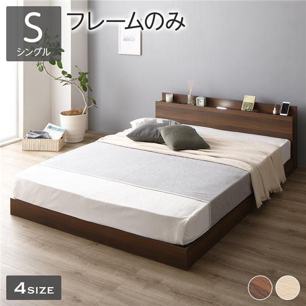 ベストバリュースタイル 低床 ロータイプすのこベッド シングル