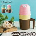 レコルト recolte アイスクリームメーカー(電動 手動...