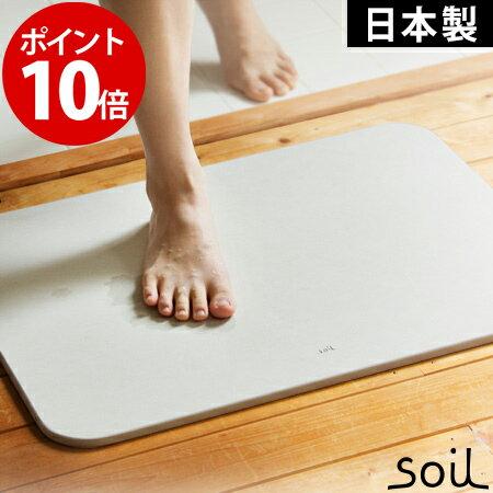 soil バスマット ライト (珪藻土 ソイル 速乾 調湿 軽量)...:cocoa:10005507