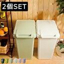 ECOスタイル シンプル ゴミ箱 45リットル 2個セット(ゴミ箱 屋外 ゴミ箱 45リットル ふた付き 分別 ゴミ箱 屋外 おしゃれ)