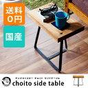 テングマイスター choito サイドテーブル