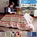 日本製 正方形こたつ布団 店舗限定オリジナルカバー 195x195 こたつカバー あったかグッズ ふわふわ おしゃれ かわいい 一人暮らし 北欧
