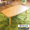 完成品 折りたたみ こたつテーブル ERU 90x50cm (こたつ おしゃれ 折れ脚 こたつ テーブル 折れ脚 こたつ おしゃれ 折れ脚 長方形)