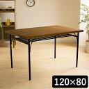 ヴィンテージ ダイニングテーブル Arure 120 (テーブル ダイニングテーブル 120cm 4人 レトロ シンプル アンティーク ブラック ウッド ..