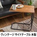 ソファやベッドのすぐそばで快適にご使用いただける、木製のソファサイドテーブルです。オーク材×スチールのコンビがビンテージムードをプラスし、おしゃれなお部屋にしてくれます♪