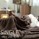 マイクロミンクファー毛布 シングル (マイクロファイバー毛布 ブランケット ひざ掛け 丸洗い)