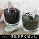 soil 茶さじ(ソイル/soil/CHA-SAJ