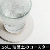 soil コースター ラージ 4枚セット(ソイル coaster/珪藻土/調湿/和雑貨 和風/北欧/正規店)【COCOA インテリア雑貨】