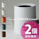 便利なゴミ箱 チューブラーオム2個セット(tubelor homme ideaco イデアコ ゴミ箱 ごみ箱 ダストボックス)