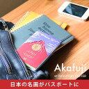 Akafujiパスポートケース(アカフジ パスケース パスポート入れ)