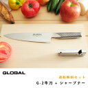 グローバル牛刀刃渡り20cm&スピードシャープナー送料無料セット(グローバル包丁/GLOBAL包丁/G-2/キッチンツール/調理器具/グッドデザイン賞)