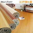 ウッドカーペット 江戸間6畳用 安心の低ホルマリンタイプ(wood carpet 半額以下)