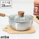 ambai ガラス蓋18cm用 (硝子蓋 ガラス 鍋フタ フ...