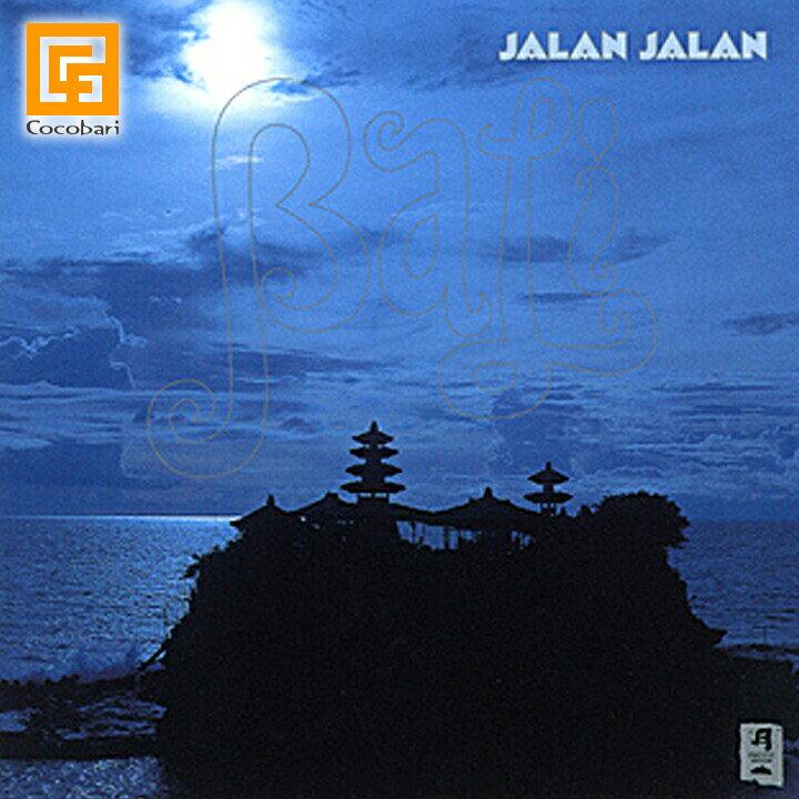 BALI(JALANJALAN)(CD)バリ音楽CD試聴OKイージーリスニングニューエイジ・ヒーリン