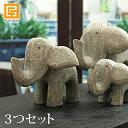 ゾウのオブジェ(3つセット) Pretty Type【 象 置物 オブジェ アジアン 雑貨 バリ 雑貨 ぞう インテリア 小物 木製 木彫り 人形 】