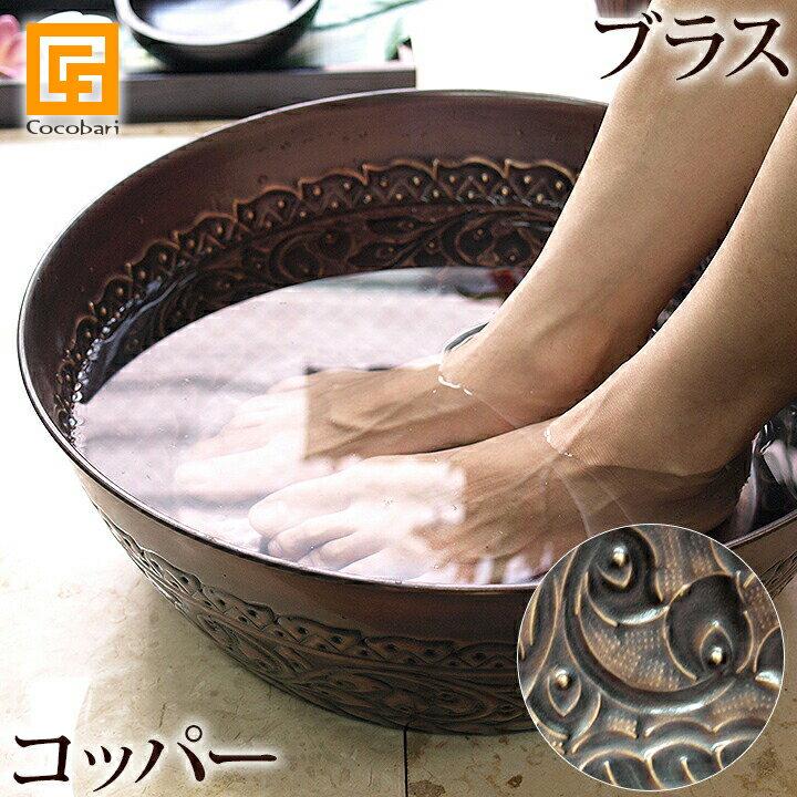 フットバス ボウル(ブラス)アラベスク(コッパー)◆ 【 足浴器 足湯 送料無料 インド …...:cocobari:10001653