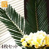 【造花 南国】サイカスリーフ(4枚セット) [インテリアグリーン アジアン フェイクグリーン バリ風 おしゃれ お洒落 かわいい 高級 本物みたい 葉っぱ デザイン]