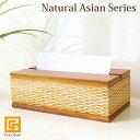 Natural Asian Series Paper towel case (ペーパータオルケース) ナチュラルホワイト 【 ペーパタオルホルダー おしゃれ 木...