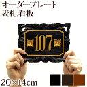 プレートC(横:20cm×縦:14cm) 【 表札 木製 戸...