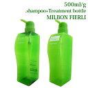 【MILBON FIERLI】ミルボン フィエーリ シャンプー トリートメント用詰め替え容器 ボトルセット※中身は入っておりません※