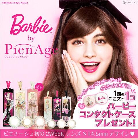■数量限定:ノベルティ付■あす楽☆送料無料☆☆バービーバイピエナージュ 2ウィーク カラコン Barbie by PienAge 2week 度あり (6枚入) 14.2mm