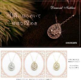 ダイヤネックレスK10ピンクゴールドダイヤモンドネックレスホワイトゴールドイエローゴールドも選べるシンプルデザイン日本製【NEWショップ】