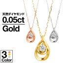 ネックレス ダイヤモンド k18 一粒 イエローゴールド/ホワイトゴールド/ピンクゴールド 品質保証書 金属アレルギー 日本製 誕生日 ギフト