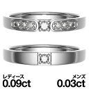 【送料無料】 結婚指輪 マリッジリング プラチナ900 ダイヤモンド 2本セット 品質保証書 金属アレルギー 日本製 母の日 ギフト