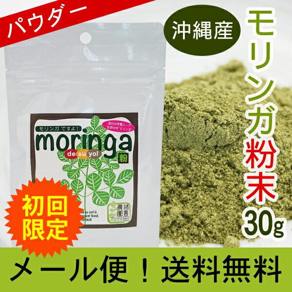 モリンガですよ(モリンガパウダー)【農薬、化学肥料不使用】【沖縄県産100%】