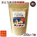 ウージパウダー200g×1個(さとうきび食物繊維粉末100%...