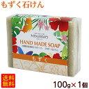 もずく石けん 100g×1個  /洗顔 無添加 手作り 石鹸 沖縄産 みなしょう