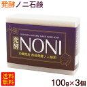 発酵ノニ石けん100g×3個  |洗顔 ノニ石鹸 沖縄産のに使用|