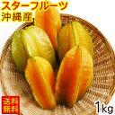 沖縄産 スターフルーツ 約1kg(4?8個) ※ご自宅用