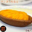 マンゴーたると8個入り沖縄産マンゴー100%使用 ナンポー通商 期間限定販売 